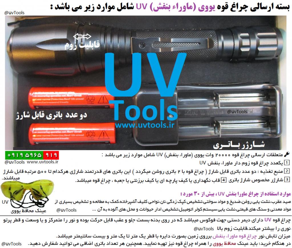 سایت یو وی تولز ( www.uvtools.ir) : فروش چراغ قوه یو وی ماوراء بنفش | چراغ قوه اشعه ماوراء بنفش | uv flashlights | عینک محافظ در برابر نور UV
