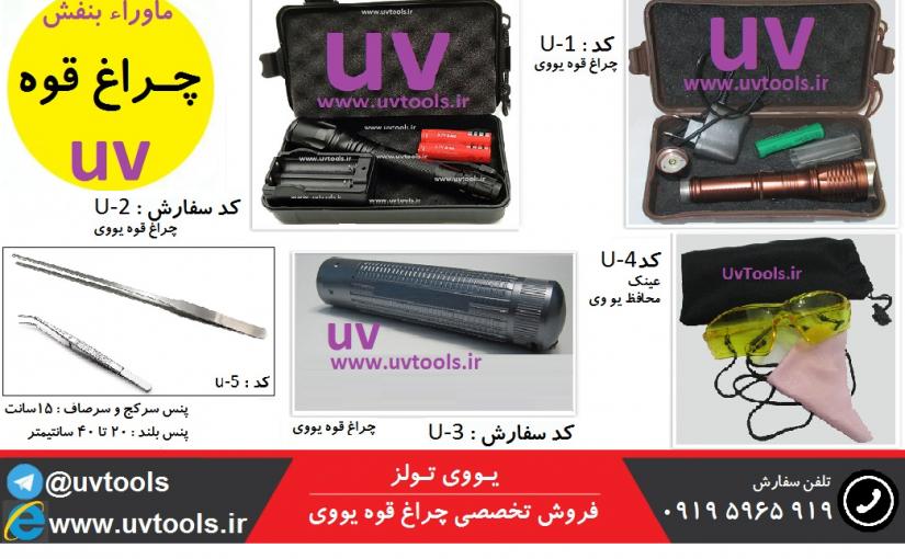 فروش چراغ قوه یو وی UV flashlight | چراغ قوه ماوراء بنفش