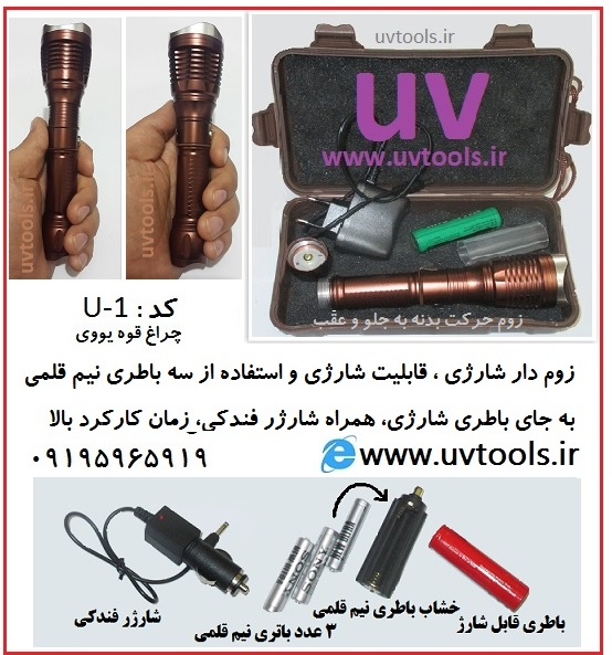 سایت یو وی تولز ( www.uvtools.ir) فروش چراغ قوه یو وی ماوراء بنفش : فروش چراغ قوه یو وی UV flashlight