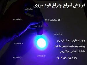 سایت یو وی تولز ( www.uvtools.ir) فروش انواع چراغ قوه یووی uv ماوراء بنفش | نور یو وی ماورابنفش | چراغ قوه یو وی uv | فروش چراغ قوه یو وی UV flashlight   | چراغ قوه یووی uv مدل یو سه |  buy uv flashlight variety